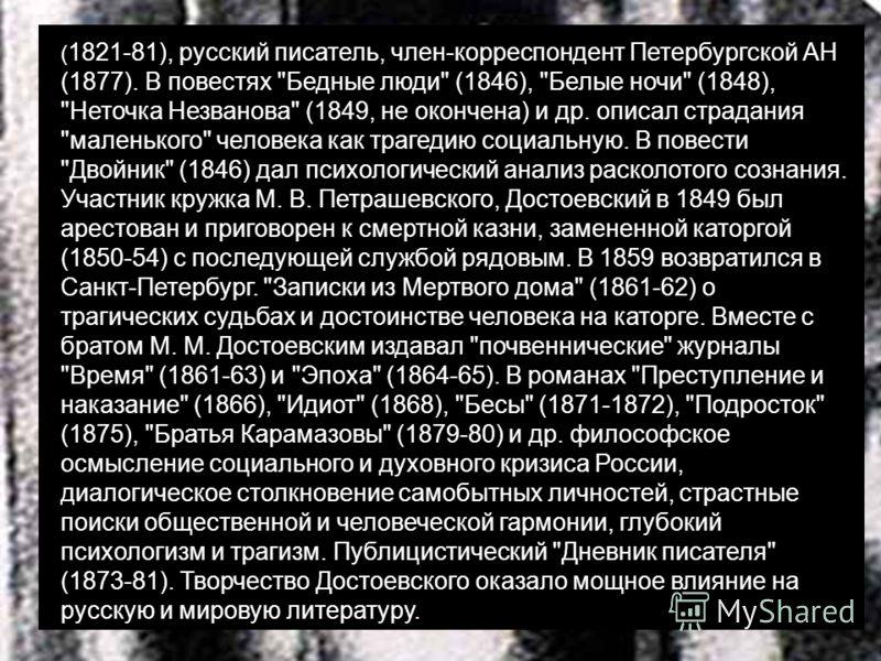 ( 1821-81), русский писатель, член-корреспондент Петербургской АН (1877). В повестях