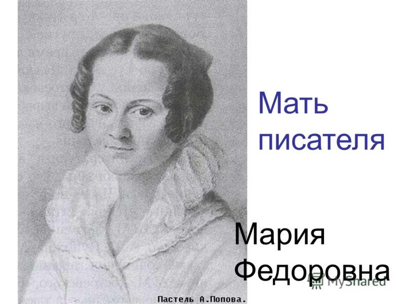 Мать писателя Мария Федоровна