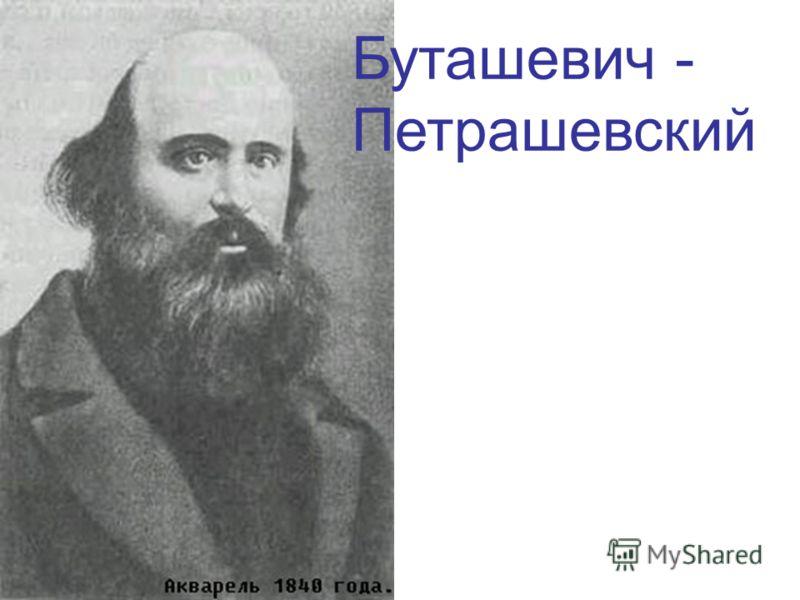 Буташевич - Петрашевский