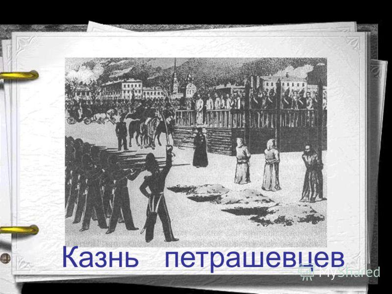 Казнь петрашевцев