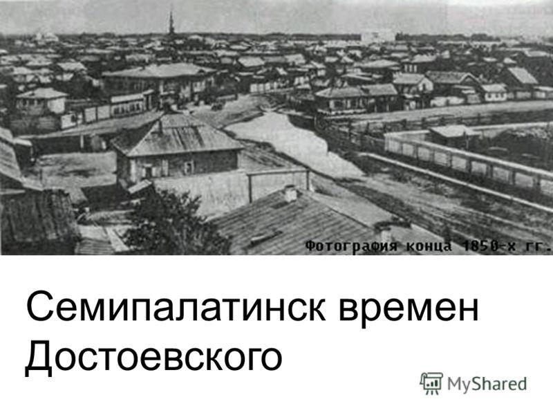 Семипалатинск времен Достоевского