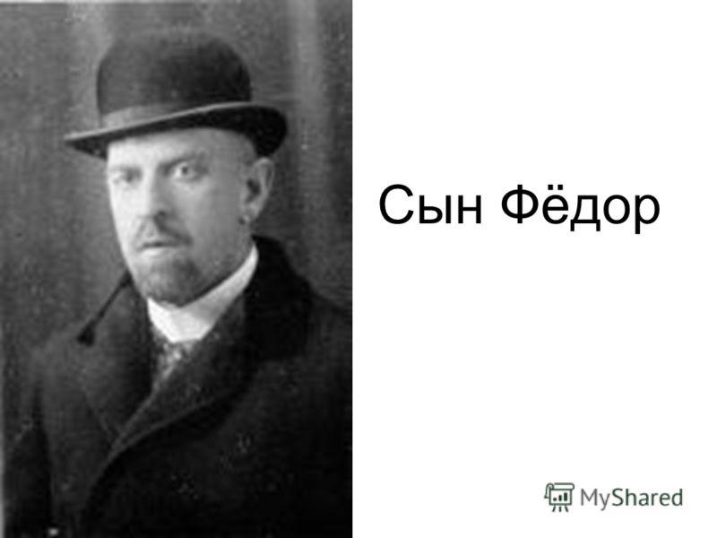 Сын Фёдор