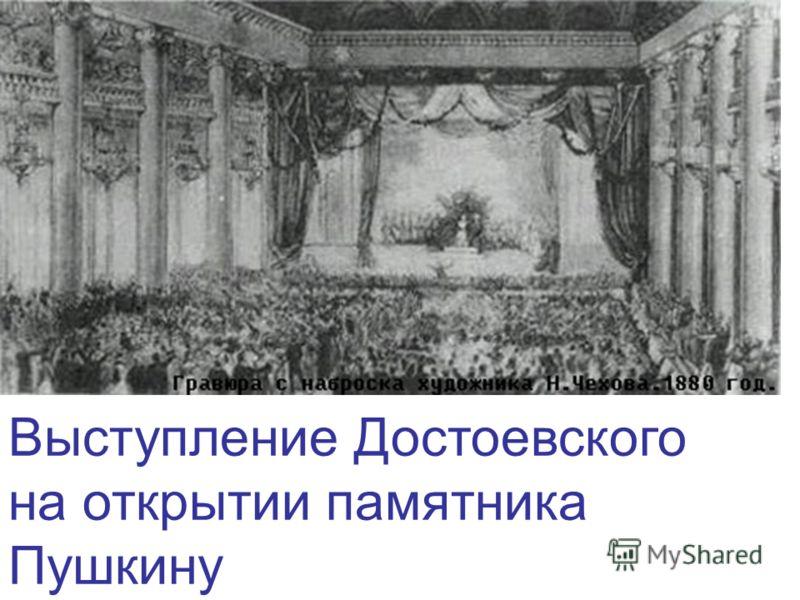 Выступление Достоевского на открытии памятника Пушкину