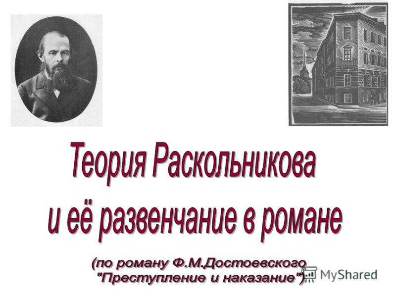 1 2 3 встреча раскольникова и сони: