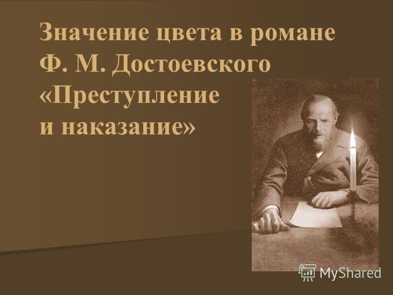 Значение цвета в романе Ф. М. Достоевского «Преступление и наказание»