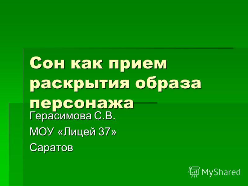 Сон как прием раскрытия образа персонажа Герасимова С.В. МОУ «Лицей 37» Саратов