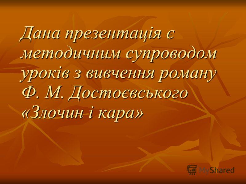 Дана презентація є методичним супроводом уроків з вивчення роману Ф. М. Достоєвського «Злочин і кара»