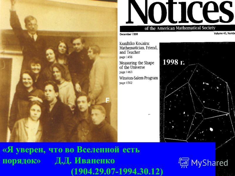 «Я уверен, что во Вселенной есть порядок» Д.Д. Иваненко (1904.29.07-1994.30.12) Какого типа порядки в принципе могут существовать? 1998 г. аАFаАF F F Адронный коллайдер