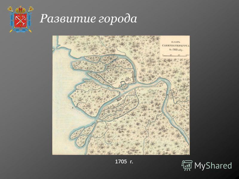 Развитие города 1705 г.Конец 19 века 1916 г.