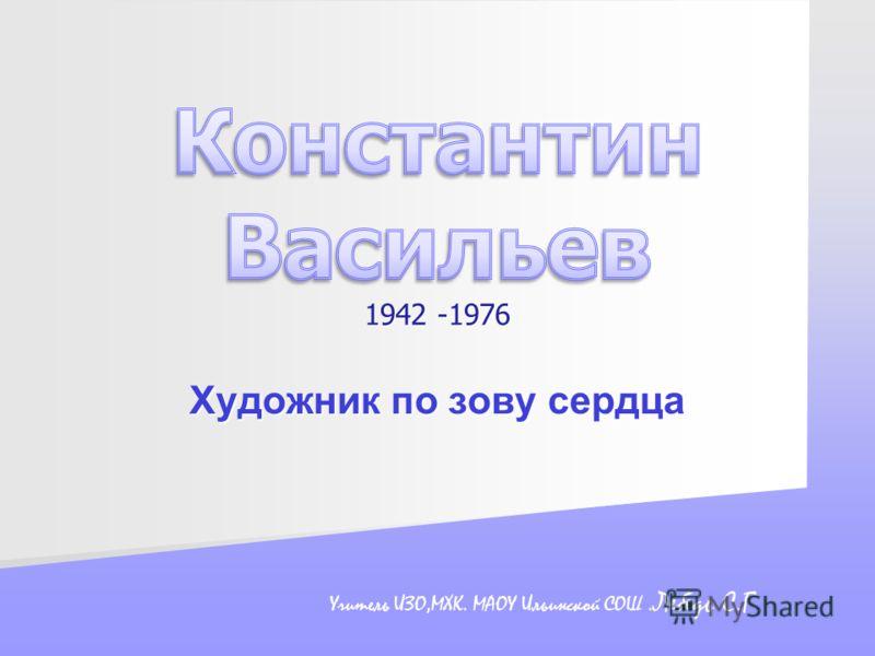 Художник по зову сердца Учитель ИЗО,МХК. МАОУ Ильинской СОШ. Лебедь С.Г