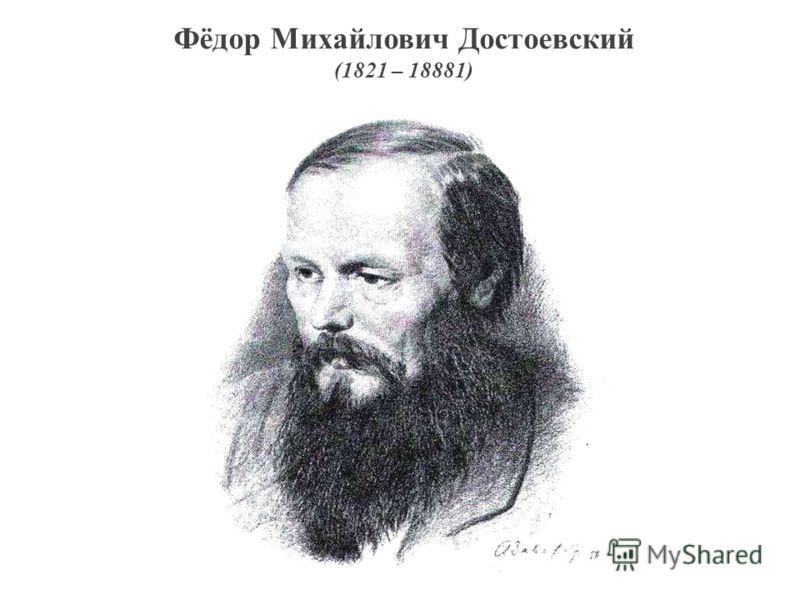 Фёдор Михайлович Достоевский (1821 – 18881)