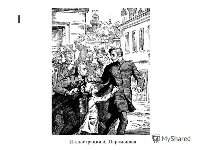 1 Иллюстрация А. Парамонова