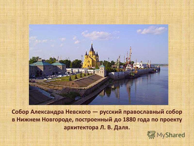 Собор Александра Невского русский православный собор в Нижнем Новгороде, построенный до 1880 года по проекту архитектора Л. В. Даля.