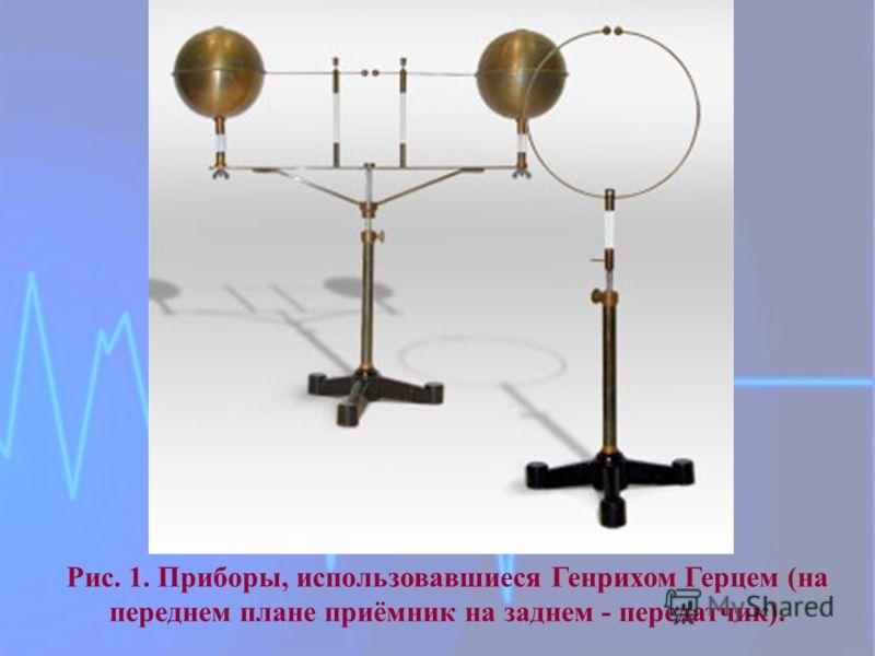 Рис. 1. Приборы, использовавшиеся Генрихом Герцем (на переднем плане приёмник на заднем - передатчик).