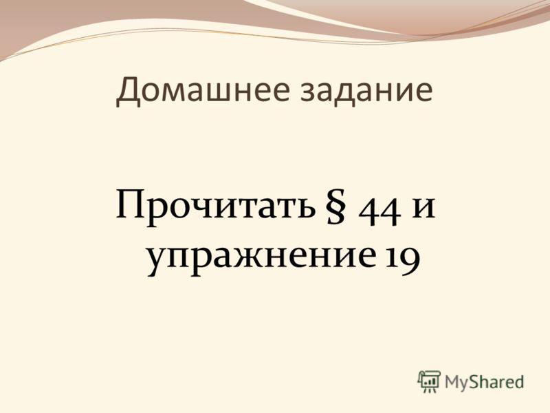 Домашнее задание Прочитать § 44 и упражнение 19