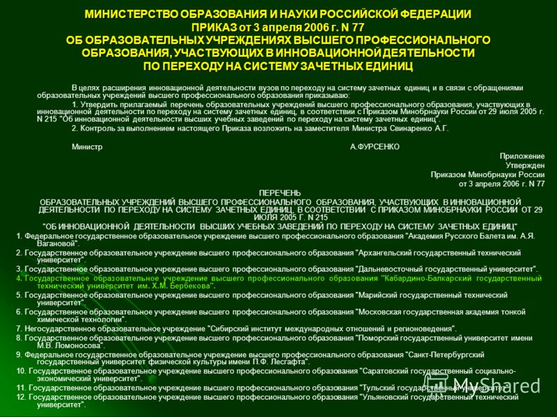 МИНИСТЕРСТВО ОБРАЗОВАНИЯ И НАУКИ РОССИЙСКОЙ ФЕДЕРАЦИИ ПРИКАЗ от 3 апреля 2006 г. N 77 ОБ ОБРАЗОВАТЕЛЬНЫХ УЧРЕЖДЕНИЯХ ВЫСШЕГО ПРОФЕССИОНАЛЬНОГО ОБРАЗОВАНИЯ, УЧАСТВУЮЩИХ В ИННОВАЦИОННОЙ ДЕЯТЕЛЬНОСТИ ПО ПЕРЕХОДУ НА СИСТЕМУ ЗАЧЕТНЫХ ЕДИНИЦ В целях расшир