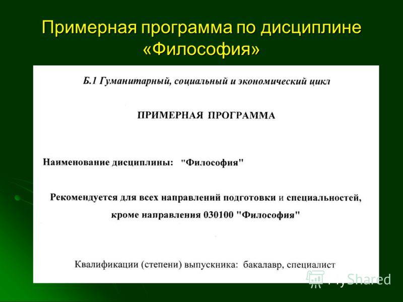 Примерная программа по дисциплине «Философия»