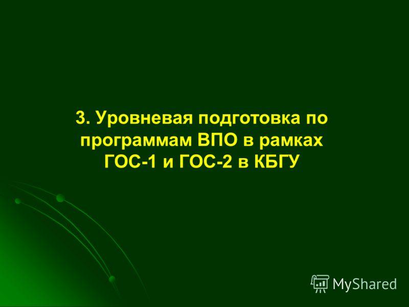 3. Уровневая подготовка по программам ВПО в рамках ГОС-1 и ГОС-2 в КБГУ
