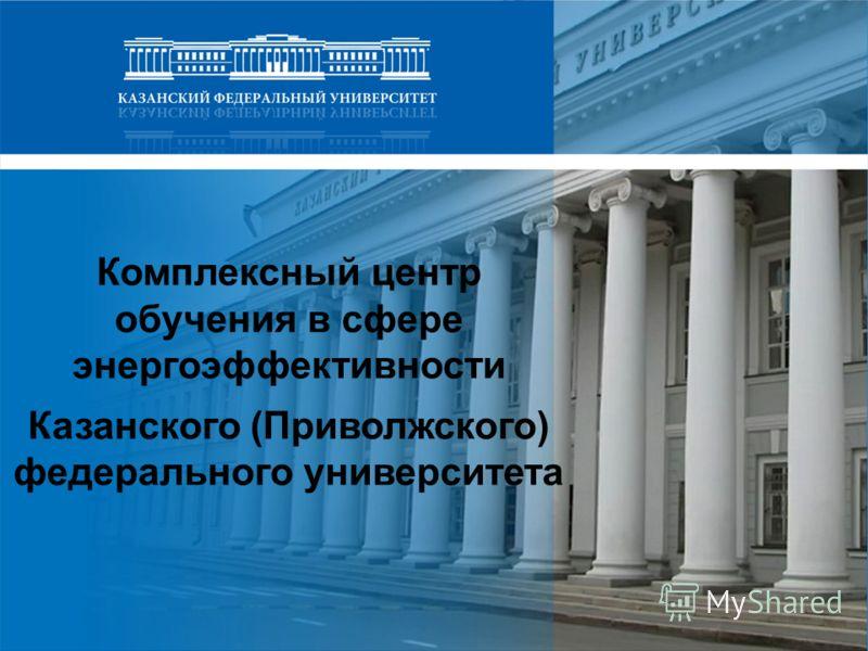 Комплексный центр обучения в сфере энергоэффективности Казанского (Приволжского) федерального университета