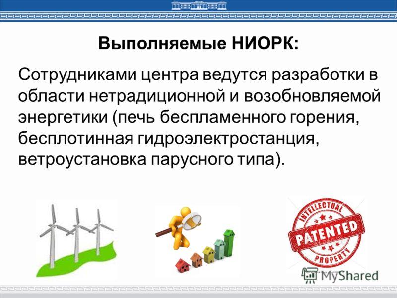 Сотрудниками центра ведутся разработки в области нетрадиционной и возобновляемой энергетики (печь беспламенного горения, бесплотинная гидроэлектростанция, ветроустановка парусного типа). Выполняемые НИОРК: