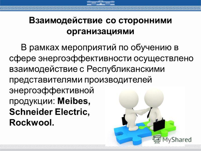 В рамках мероприятий по обучению в сфере энергоэффективности осуществлено взаимодействие с Республиканскими представителями производителей энергоэффективной продукции: Meibes, Schneider Electric, Rockwool. Взаимодействие со сторонними организациями
