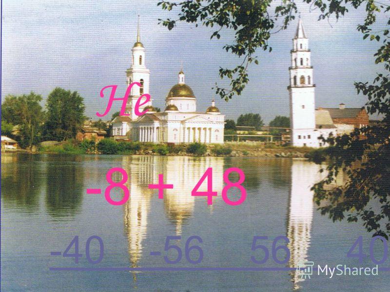 Не -8 + 48 -40 -56 56 40-40 -56 56 40