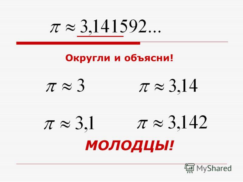 Алгоритм округления чисел. 1.Находим и подчеркиваем заданный разряд, до которого надо округлить. 2. Смотрим на цифру, стоящую после этого разряда: а) если это 0,1,2,3,4, то отбрасываем цифры после заданного разряда. б) если это 5,6,7,8,9, то к заданн