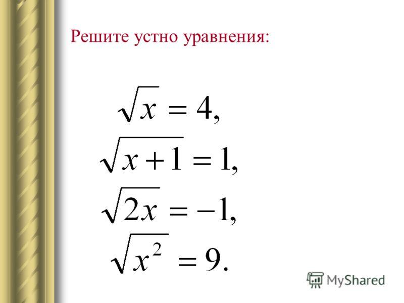 Золотое правило решения иррациональных уравнений 1) Возвести обе части в квадрат. 2) Решить полученное рациональное уравнение. 3) Обязательно сделать проверку, отсекая возможные посторонние корни.