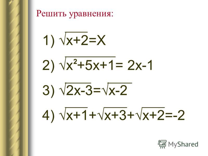 Решите устно уравнения: