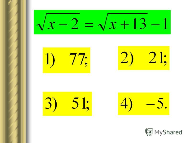 Решить уравнения: 1) x+2=X 2) x +5x+1= 2x-1 3) 2x-3=x-2 4) x+1+x+3+x+2=-2 2