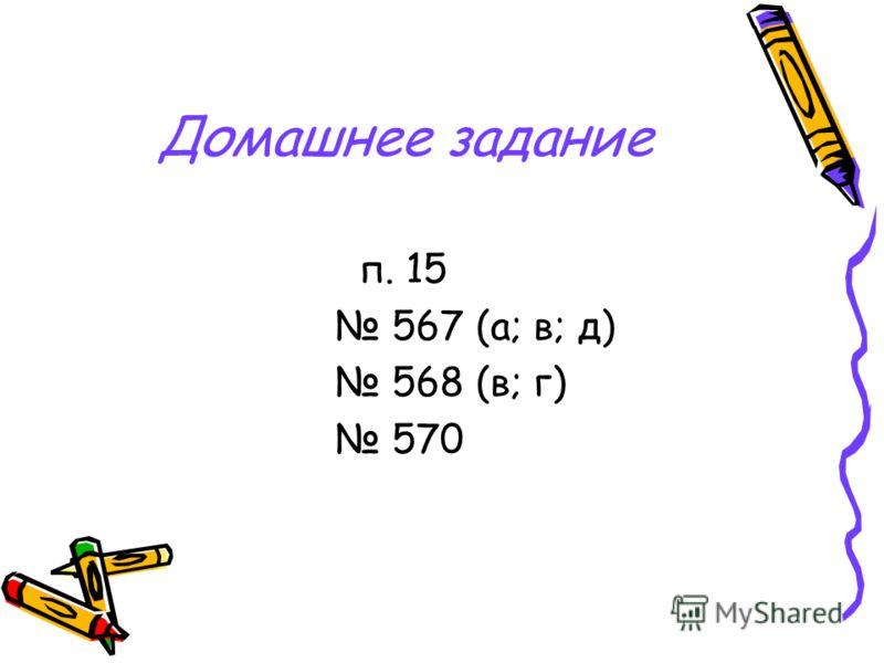Домашнее задание п. 15 567 (а; в; д) 568 (в; г) 570
