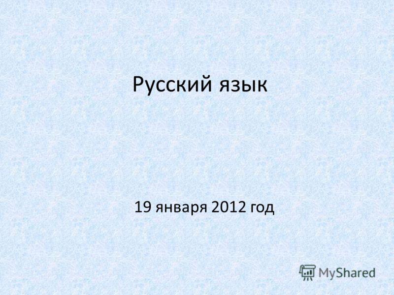 Русский язык 19 января 2012 год
