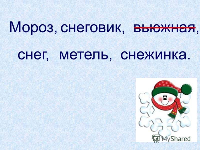 вьюжная,Мороз, снег, снеговик, метель,снежинка.