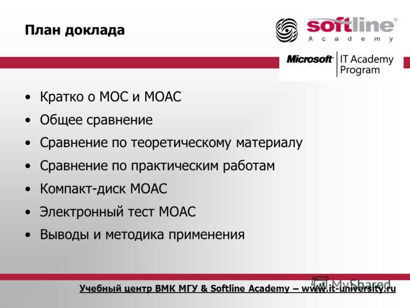 Учебный центр ВМК МГУ & Softline Academy – www.it-university.ru План доклада Кратко о MOC и MOAC Общее сравнение Сравнение по теоретическому материалу Сравнение по практическим работам Компакт-диск MOAC Электронный тест MOAC Выводы и методика примене