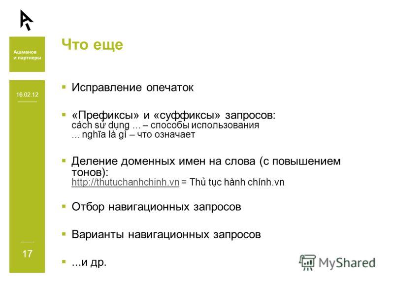 16.02.12 17 Что еще Исправление опечаток «Префиксы» и «суффиксы» запросов: cách s dng... – способы использования... nghĩa là gì – что означает Деление доменных имен на слова (с повышением тонов): http://thutuchanhchinh.vn = Th tc hành chính.vn http:/
