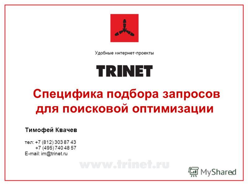 1 Специфика подбора запросов для поисковой оптимизации Тимофей Квачев тел: +7 (812) 303 87 43 +7 (495) 740 48 57 E-mail: im@trinet.ru