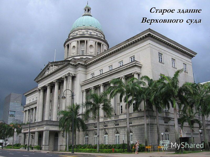Старое здание Верховного суда