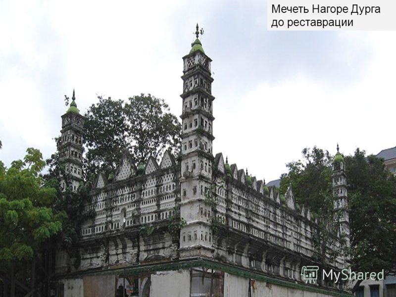 Мечеть Нагоре Дурга до реставрации