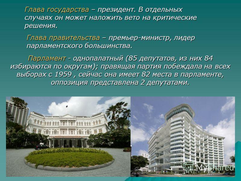 Парламент - однопалатный (85 депутатов, из них 84 избираются по округам); правящая партия побеждала на всех выборах с 1959, сейчас она имеет 82 места в парламенте, оппозиция представлена 2 депутатами. Глава государства – президент. В отдельных случая