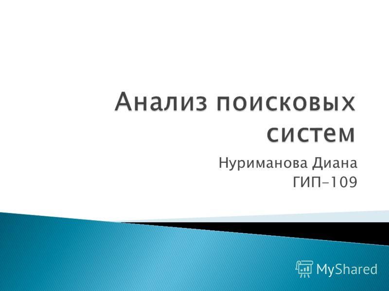 Нуриманова Диана ГИП-109