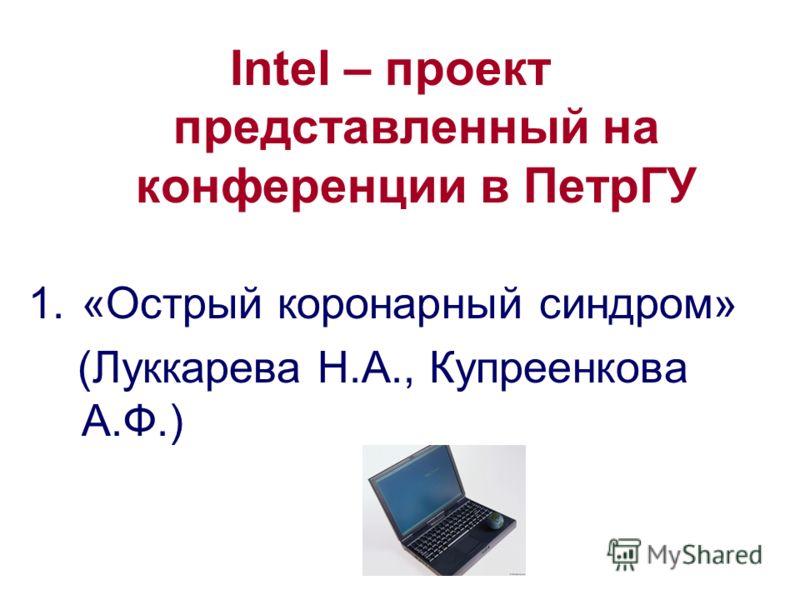 Intel – проект представленный на конференции в ПетрГУ 1.«Острый коронарный синдром» (Луккарева Н.А., Купреенкова А.Ф.)