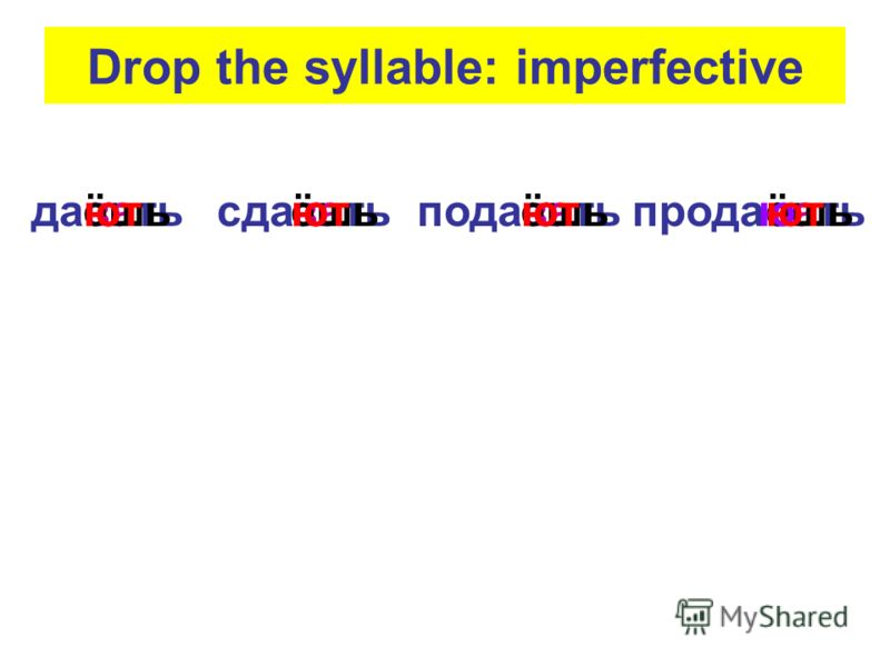 Drop the syllable: imperfective даватьсдаватьподаватьпродаватьёшь ююююют