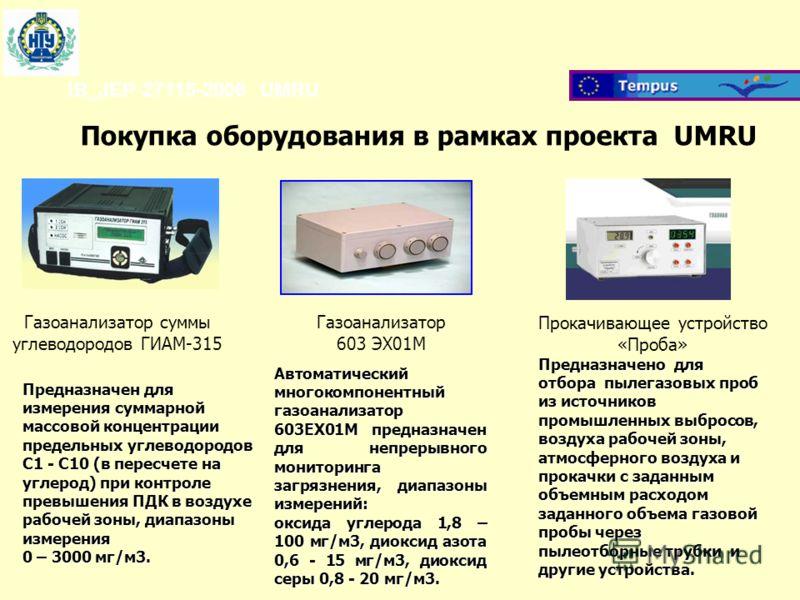 IB_JEP-27115-2006 UMRU Газоанализатор суммы углеводородов ГИАМ-315 Предназначен для измерения суммарной массовой концентрации предельных углеводородов С1 - С10 (в пересчете на углерод) при контроле превышения ПДК в воздухе рабочей зоны, диапазоны изм