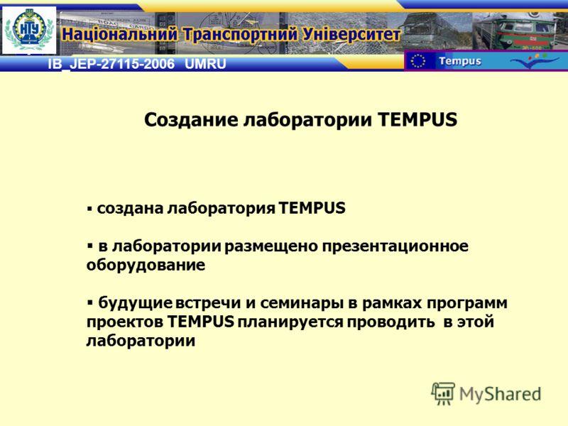 IB_JEP-27115-2006 UMRU Создание лаборатории TEMPUS создана лаборатория TEMPUS в лаборатории размещено презентационное оборудование будущие встречи и семинары в рамках программ проектов TEMPUS планируется проводить в этой лаборатории