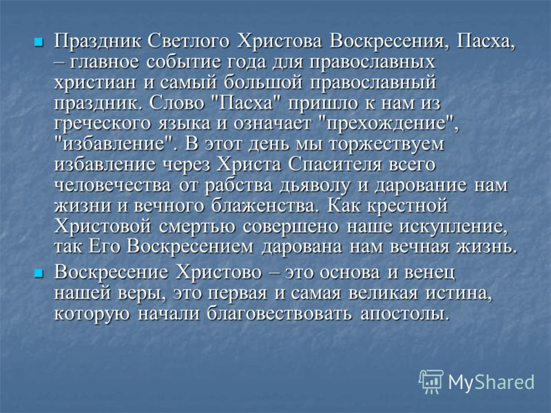 Праздник Светлого Христова Воскресения, Пасха, – главное событие года для православных христиан и самый большой православный праздник. Слово