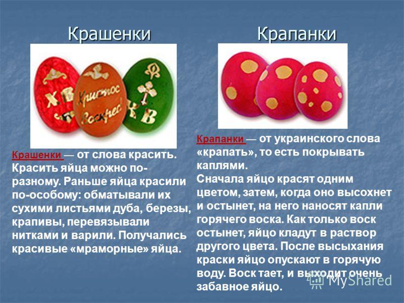Крашенки Крапанки Крашенки от слова красить. Красить яйца можно по- разному. Раньше яйца красили по-особому: обматывали их сухими листьями дуба, березы, крапивы, перевязывали нитками и варили. Получались красивые «мраморные» яйца. Крапанки от украинс