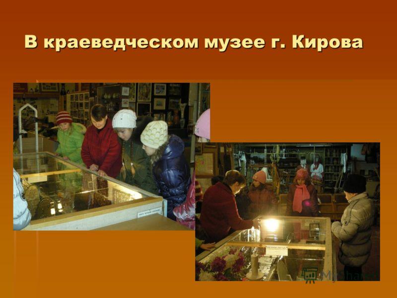 В краеведческом музее г. Кирова