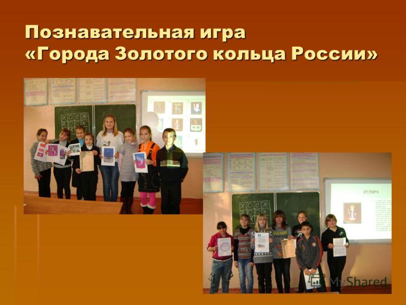 Познавательная игра «Города Золотого кольца России»