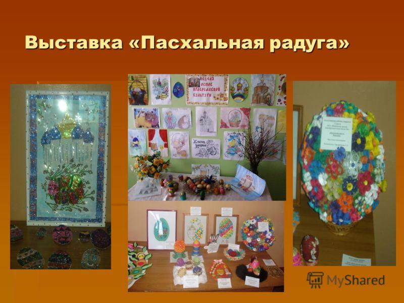 Выставка «Пасхальная радуга»
