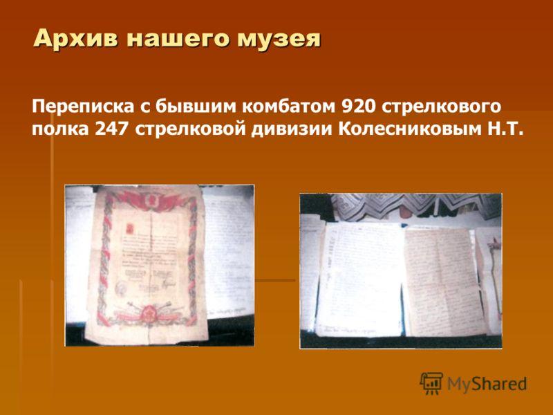 Архив нашего музея Переписка с бывшим комбатом 920 стрелкового полка 247 стрелковой дивизии Колесниковым Н.Т.